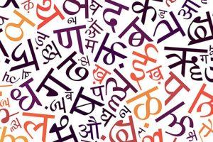 Common Phrases in हिन्दी (Hindi)